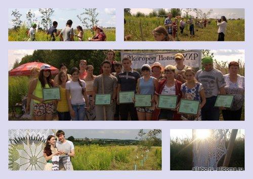11 июля 2013 года распахнулись кружевные ворота будущего Туристско-рекреационного ландшафтного парка «Бежин Луг XXI век».