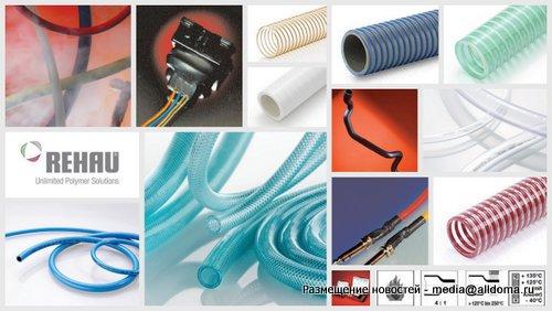 Компания REHAU предлагает промышленные шланги из различных полимеров