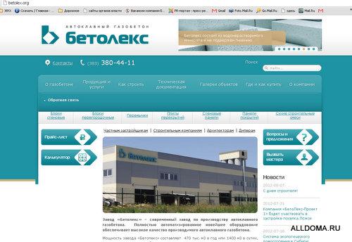 Завод «Бетолекс»
