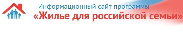 """Заработал сайт """"Жилье для российской семьи"""" -"""
