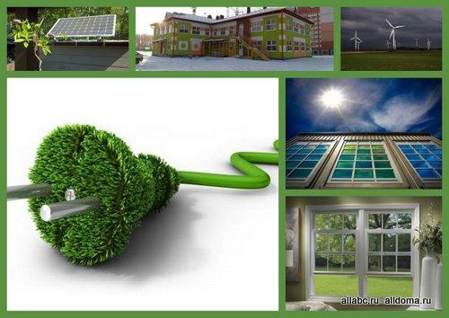 Впрочем, ежегодное удорожание энергоресурсов постепенно разворачивает общественное мнение в нашей стране в сторону «зеленых» источников энергии.