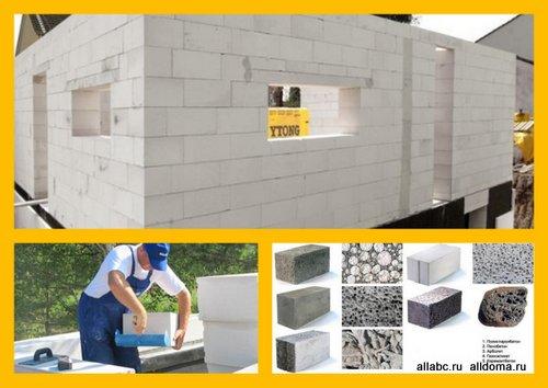 Строим загородный дом: в чем секрет легкого бетона? Легкий, прочный и доступный по деньгам. Получаем коттедж за 4 млн рублей. Можно успеть до зимы!