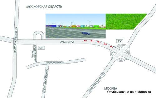 79 км МКАД, между Ленинградским и Дмитровским шоссе, внешняя сторона. Со стороны МКАД видны павильоны производителей строительных материалов, в том числе и павильон Wienerberger.