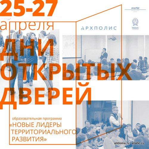 С 25-27 апреля состоятся Дни открытых дверей программы «Новые лидеры территориального развития».