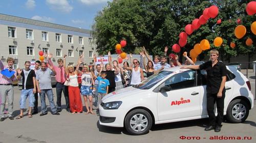 15 августа  на рынке  лакокрасочных материалов  произошло настоящее чудо -  обычный  розничный покупатель из Краснодарского края реализовал свой шанс  стать обладателем автомобиля Volkswagen Polo.  Известен и источник этого чуда.