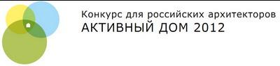 Подробную информацию о конкурсе можно получить на сайте  www.2012.activedom.ru