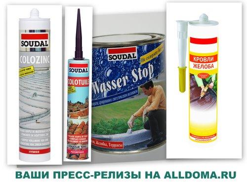 Компания Soudal представляет новинки - пластичные кровельные герметики.